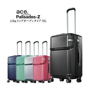 エース スーツケース パリセイドZ 05586 52L 4.3kg ( フロントオープン かわいい おしゃれ キャリーケース キャリーバッグ ケース トップ オープン キャリー バッグ ace スーツ ビジネスキャリー