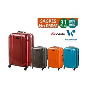 【機内持ち込み】【正規品】【送料無料】エース(ACE)World Traveler ワールドトラベラー SAGRES (サグレス) SSサイズ31L 06061 ( スーツケース 旅行 ストッパー付 おしゃれ キャリーケース キャリーバ