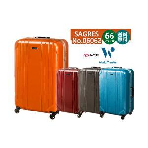 【スーツケースベルトプレゼント】【正規品】【送料無料】 エース(ACE)World Traveler ワールドトラベラー SAGRES (サグレス) Mサイズ66L 06062(スーツケース おしゃれ キャリーケース 海外旅行 キャ