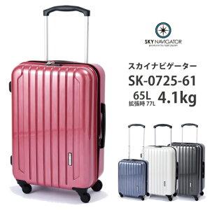 スカイナビゲーター/SKY NAVIGATOR ファスナー スーツケース ハードキャリー SK-0725-61 4.1kg 65L(拡張時77L) ダイヤルロックプラス TSAロック ( かわいい おしゃれ ビジネス キャリーケース キャリー