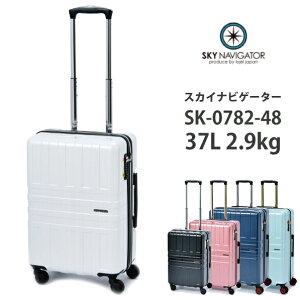 【SALE】【機内持ち込み】スカイナビゲーター/SKY NAVIGATOR ファスナー スーツケース ハードキャリー SK-0782-48 2.9kg 37L TSAロック ( かわいい おしゃれ キャリーバッグ キャリーケース スーツ ケー