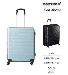 【送料無料】ACE PROTECA Step Walker エース プロテカ ステップウォーカー 02894 135L スーツケース ( かわいい 旅行 おしゃれ バッグ 海外旅行 キャリー キャリーケース ケース スーツ キャリーバッ