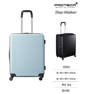 【送料無料】ACE PROTECA Step Walker エース プロテカ ステップウォーカー 02893 100L スーツケース ( かわいい 旅行 おしゃれ バッグ 海外旅行 キャリー キャリーケース ケース スーツ キャリーバッ