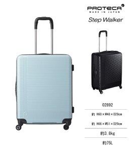 【SALE】【送料無料】ACE PROTECA Step Walker エース プロテカ ステップウォーカー 02892 75L スーツケース ( キャリーケース バッグ キャリーバッグ スーツ ケース 日本製 キャリー M サイズ ビジネス