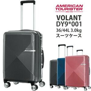 【機内持ち込み】サムソナイト/samsonite アメリカンツーリスター VOLANT (ヴォラント) DY9*001 55cm 36/44L ストッパー ジッパーキャリー 拡張 エクスパンダブル スーツケース ( かわいい バッグ キャ