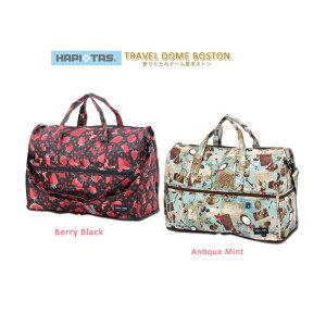キャリーに装着できる【HAPI+TAS/ハピタス 折りたたみドーム型ボストン H0002】 ( スーツケース かわいい 旅行 便利グッズ 海外旅行 バッグ おしゃれ トラベルグッズ キャリーオンバッグ キャ