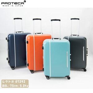 【送料無料】【1週間程度】エース(ACE) PROTECA/プロテカ レクト3 07922 80L 日本製 スーツケース 旅行 ( おしゃれ キャリーケース キャリーバッグ ビジネス スーツ キャリー バック バッグ かわい