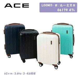 【SALE】【送料無料】ACE/エース ルーミス3 06179 47L スーツケース 3〜4泊対応 3.6kg(かわいい キャリーケース キャリー バッグ バック キャリーバック バッグ スーツ ケース おしゃれ 小型 sサイズ