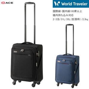 【機内持ち込み】【送料無料】エース(ACE) World Traveler/ワールドトラベラー コーモス 37031 31L/35L 2.3kg スーツケース ソフトキャリー 拡張(かわいい 4輪 ソフト キャリーケース バッグ おしゃれ