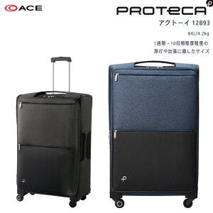 【送料無料】日本製 エース(ACE) PROTECA/プロテカ アクトーイ 12893 84L ソフトキャリー(スーツケース ソフトキャリーケース 4輪 ソフト キャリーケース おしゃれ キャリーバッグ 旅行カバン 旅行