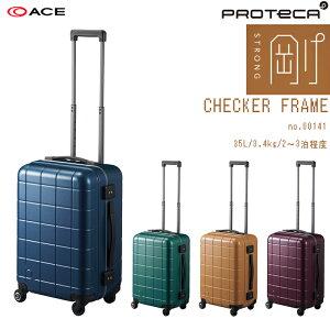 【機内持ち込み】【送料無料】日本製 エース(ACE) PROTECA/プロテカ チェッカーフレーム 00141 35L スーツケース( おしゃれ キャリーバッグ キャリーケース ssサイズ かわいい 小型 キャリーバック
