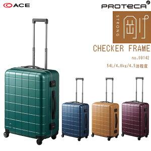 【送料無料】日本製 エース(ACE) PROTECA/プロテカ チェッカーフレーム 00142 54L スーツケース (おしゃれ キャリーケース キャリーバッグ ケース キャリー バッグ スーツ sサイズ ace. 2泊3日 3泊4