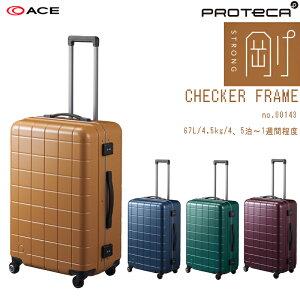 【送料無料】日本製 エース(ACE)PROTECA/プロテカ チェッカーフレーム 00143 67L スーツケース(かわいい キャリーケース キャリー バッグ キャリーバッグ 旅行カバン 旅行鞄 バック スーツ ケース
