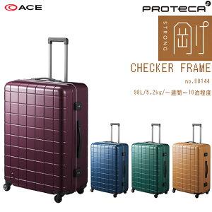 【送料無料】日本製 エース(ACE) PROTECA/プロテカ チェッカーフレーム 00144 98L スーツケース(キャリーケース キャリーバッグ おしゃれ キャリー バッグ 旅行カバン 旅行鞄 バック スーツ ケース