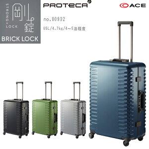 【SALE】【送料無料】日本製 エース(ACE) PROTECA/プロテカ ブリックロック 00932 65L スーツケース ( おしゃれ キャリーケース キャリーバッグ 出張 旅行カバン 旅行鞄 バック スーツ ケース フレー