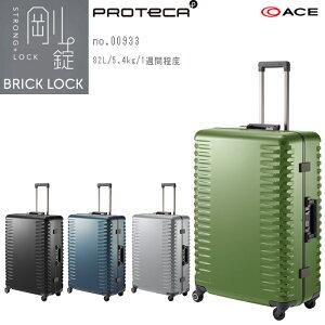 【SALE】【送料無料】日本製 エース(ACE) PROTECA/プロテカ ブリックロック 00933 82L スーツケース ( おしゃれ キャリーケース キャリーバッグ 出張 旅行カバン 旅行鞄 バック スーツ ケース フレー