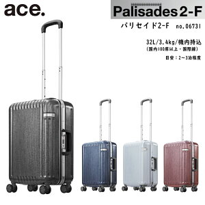 【SALE】【機内持ち込み】 ace. エース パリセイド2-F 06731 32L スーツケース ( おしゃれ バッグ キャリー キャリーケース ケース スーツ キャリーバッグ ブランド tsa ハード 小型 フレームタイプ