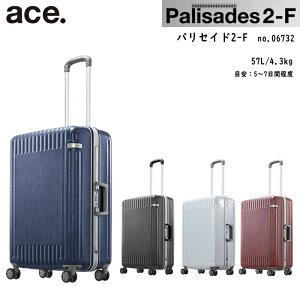 【SALE】ace. エース パリセイド2-F 06732 57L スーツケース ( 旅行 可愛い バッグ キャリー キャリーケース ケース スーツ キャリーバッグ tsa sサイズ ビジネスキャリー ハード 旅行カバン フレー