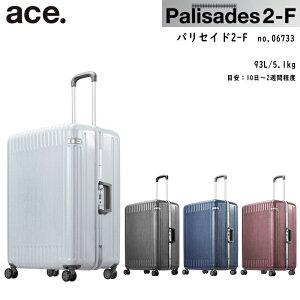 【SALE】ace.エース パリセイド2-F 06733 93L スーツケース(旅行 おしゃれ 可愛い バッグ 海外旅行 キャリー キャリーケース ケース スーツ キャリーバッグ ブランド tsa 大型 ビジネス ハード 旅行