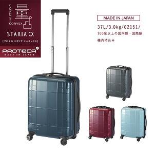 【機内持ち込み】日本製 エース(ACE) PROTECA/プロテカ スタリアCX 02151 37L スーツケース ジッパータイプ (おしゃれ キャリーバッグ キャリーケース キャリーバック バッグ 旅行カバン 旅行鞄 バ
