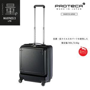 【機内持ち込み】【送料無料】日本製 エース(ACE) PROTECA/プロテカ マックスパス3LTD 08121 40L スーツケース (キャリーケース キャリーバッグ キャリー フロントオープン 旅行 キャリーバック ス