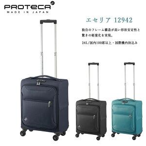 【送料無料】【機内持込】エース(ACE) PROTECA/ エセリア 12942 24L スーツケース ソフトキャリー 旅行(おしゃれ キャリーケース キャリーバッグ ビジネス スーツ ケース キャリー バッグ 小型 キ