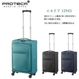 【送料無料】【機内持込】エース(ACE) PROTECA/ エセリア 12943 29L スーツケース ソフトキャリー 旅行(おしゃれ キャリーケース キャリーバッグ ビジネス スーツ ケース キャリー バッグ 小型 キ