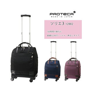 【送料無料】【機内持込】エース(ACE) PROTECA/プロテカ ソリエ3 12882 29L スーツケース ソフトキャリー ボストンキャリー 旅行(おしゃれ キャリーケース キャリーバッグ スーツ ケース キャリー