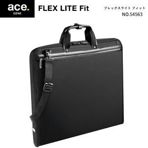 【送料無料】エースジーン(ace. GENE LABEL) FLEX LITE Fit フレックスライトフィット 54563 ガーメントケース ビジネスバッグ ブラック スーツ 1着収納 ( ace エース メンズ 通勤 ガーメントバッグ バッ