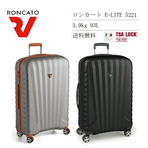 【送料無料】ロンカート RONCATO E-LITE 5221 93L スーツケース(旅行 バッグ キャリーケース ケース スーツ キャリーバッグ ブランド サイズ L キャリーバック トラベル ビジネス バック 大型 大容