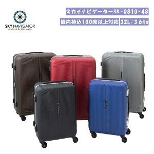 【SALE】【機内持ち込み】スカイナビゲーター/SKY NAVIGATOR SK-0810-48 32L スーツケース ハードキャリー ( かわいい キャリーケース バッグ おしゃれ ケース キャリーバッグ スーツ ss ハード 小型 ss