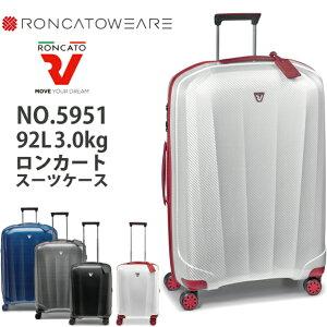 ロンカート / Roncato WE ARE 5951 92L ジッパーハードキャリー スーツケース イタリア製 ( かわいい おしゃれ バッグ キャリーケース キャリーバッグ ブランド キャリー スーツ ケース 出張用 lサイ
