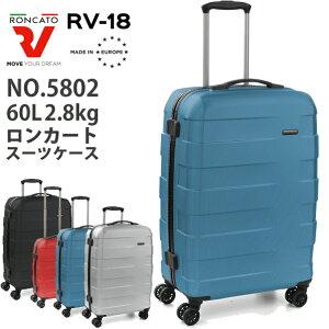 ロンカート / Roncato RV-18 5802 60L ジッパーハードキャリー スーツケース イタリア製 ( かわいい おしゃれ バッグ キャリーケース キャリーバッグ ブランド キャリー スーツ ケース 出張用 軽量
