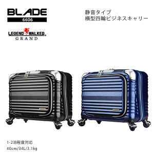 【機内持ち込み】 T&S/ティーアンドエス レジェンドウォーカー 横型ビジネスキャリー 6606-44 34L TSAロック ( スーツケース かわいい キャリーケース おしゃれ バッグ キャリーバッグ キャリー