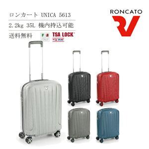 【機内持ち込み】 【送料無料】 ロンカート RONCATO UNICA 5613 35L スーツケース(キャリーケース おしゃれ キャリーバッグ バッグ ケース キャリー スーツ キャリーバック バック 旅行バッグ ブラ