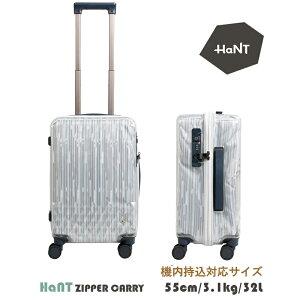 【SALE】【機内持ち込み】エース(ACE) HaNT/ハント ソロ ジッパーキャリー スーツケース 32L 06556 クリア キャスターストッパー付き TSA ワイヤー式ロック ハード ( 旅行 かわいい キャリーケース