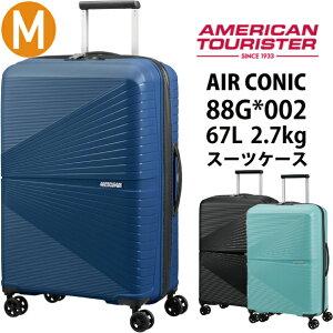 アメリカンツーリスター エアーコニック AIR CONIC 88G*002 67L スーツケース サムソナイト( かわいい バッグ おしゃれ キャリー キャリーバッグ tsaロック キャリーバック 3〜4泊 キャリーケース 3