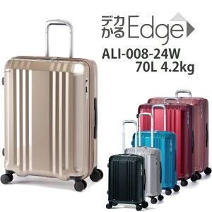 ALI デカかるEdge スーツケース ALI-008-24W 70L アジアラゲージ ストッパー 拡張機能 ( かわいい 旅行 おしゃれ バッグ キャリー キャリーケース キャリーバッグ 軽量 tsaロック キャリーバック ビ
