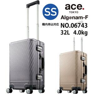 【送料無料】【機内持ち込み】 ace. エース アルミニウム スーツケース アルゴナム-F 06743 32L ( かわいい キャリーケース バッグ おしゃれ キャリー ケース ace 女性 キャリーバッグ ssサイズ ビ