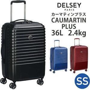 【機内持ち込み】デルセー スーツケース DELSEY CAUMARTIN PLUS カーマーティンプラス キャリーケース SSサイズ 55cm(かわいい 海外旅行 バッグ おしゃれ キャリー ブランド キャリーバッグ tsaロッ