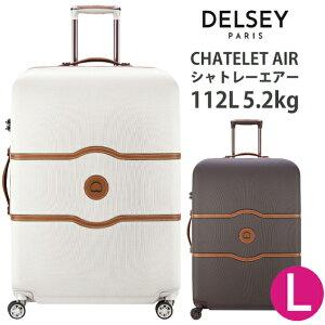デルセー スーツケース DELSEY CHATELET AIR シャトレーエアー キャリーケース Lサイズ 77cm(1週間 キャリー バッグ おしゃれ tsaロック 海外旅行 スーツ ケース バック キャリーバッグ キャリーバッ