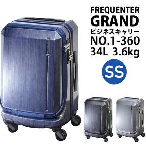 【送料無料】【機内持ち込み】FREQUENTER GRAND/フリークエンター グランド 34L 1-360 ( スーツケース かわいい キャリーケース おしゃれ キャリー キャリーバッグ 出張用 ビジネス キャリーバック
