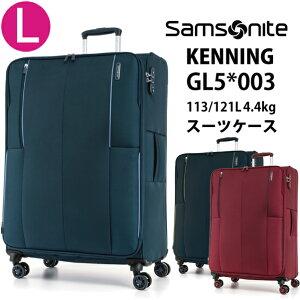 サムソナイト ケニング KENNING GL5*003 113/121L スーツケース ソフトキャリー ( かわいい ソフトキャリーケース ソフト キャリーケース バッグ おしゃれ 女性 キャリーバッグ レディース 拡張 tsa