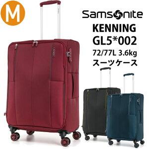 サムソナイト ケニング KENNING GL5*002 72/77L スーツケース ソフトキャリー(かわいい ソフトキャリーケース ソフト キャリーケース バッグ おしゃれ 女性 mサイズ キャリーバッグ 3泊4日 レディー