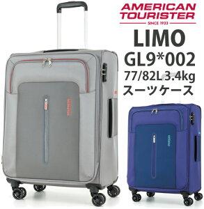 アメリカンツーリスター LIMO リモ GL9*002 77/82L スーツケース ソフトキャリー サムソナイト ( ソフトキャリーケース ソフト キャリーケース バッグ おしゃれ キャリー L 拡張 エキスパンダブル