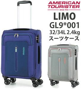 アメリカンツーリスター LIMO リモ GL9*001 32/34L スーツケース ソフトキャリー サムソナイト(ソフトキャリーケース ソフト キャリーケース バッグ おしゃれ キャリー ケース キャリーバッグ 拡