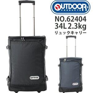 【送料無料】【機内持ち込み】 OUTDOOR PRODUCTS アウトドア プロダクツ リュックキャリー3 34L 62404 2WAY バックパック ( スーツケース ソフトキャリーケース ボストンバッグ キャリーケース リュ