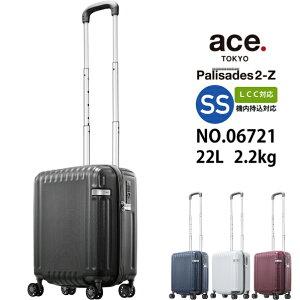 【SALE】【送料無料】【LCC機内持込】 ace. エース スーツケース パリセイド2-Z 06721 22L ( かわいい キャリーケース バッグ おしゃれ キャリー ケース ace 女性 キャリーバッグ スーツ 軽量 ssサイ