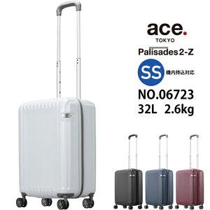 【SALE】【送料無料】【機内持ち込み】 ace. エース スーツケース パリセイド2-Z 06723 32L(かわいい キャリーケース バッグ おしゃれ キャリー ケース ace 女性 キャリーバッグ スーツ 軽量 ssサイ