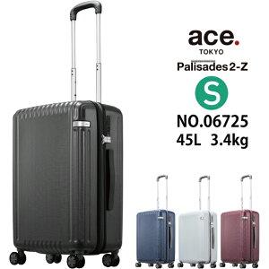 【SALE】【送料無料】 ace. エース スーツケース パリセイド2-Z 06725 45L ( かわいい バッグ キャリーケース ブランド おしゃれ キャリー ケース キャリーバッグ スーツ ace 出張用 ビジネス s バッ